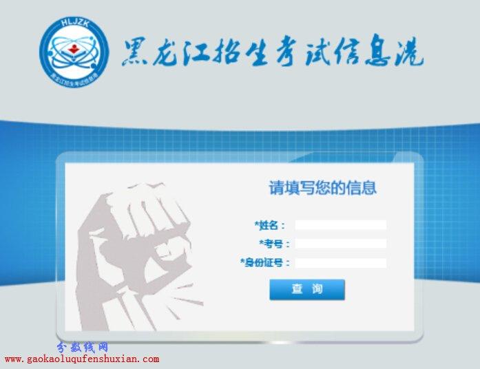 hlje.net)  黑龙江2015高考录取结果查询系统入口网址:http://www.