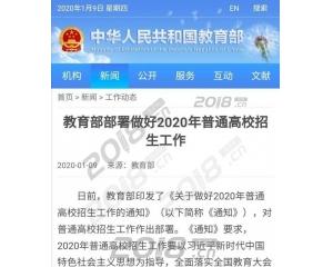 """2020教育部部署高(gao)考 ���打��(ji)""""an)gao)考移(yi)民"""""""