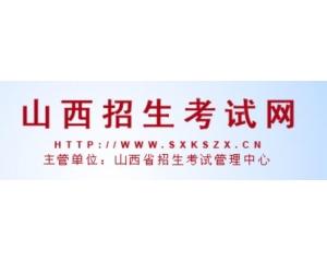 2020年山西(xi)高(gao)考�考成�查�平台